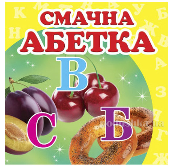 Книга детская Вкусная азбука Пегас 12166343