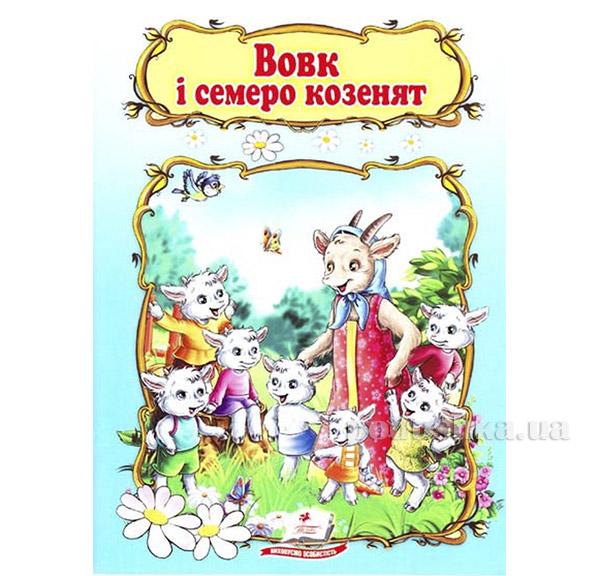 Книга детская Волк и семеро козлят Пегас 12132925