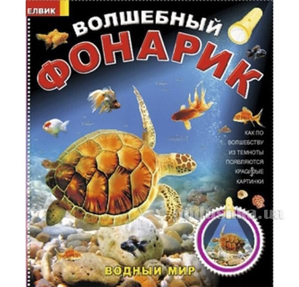 Книга детская Волшебный фонарик. Водный мир Элвик 12000054