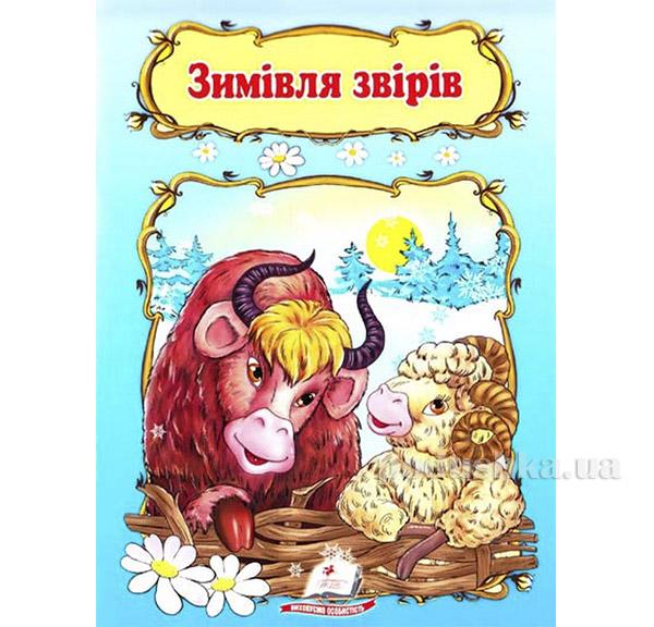 Книга детская Зимование животных Пегас 12132383