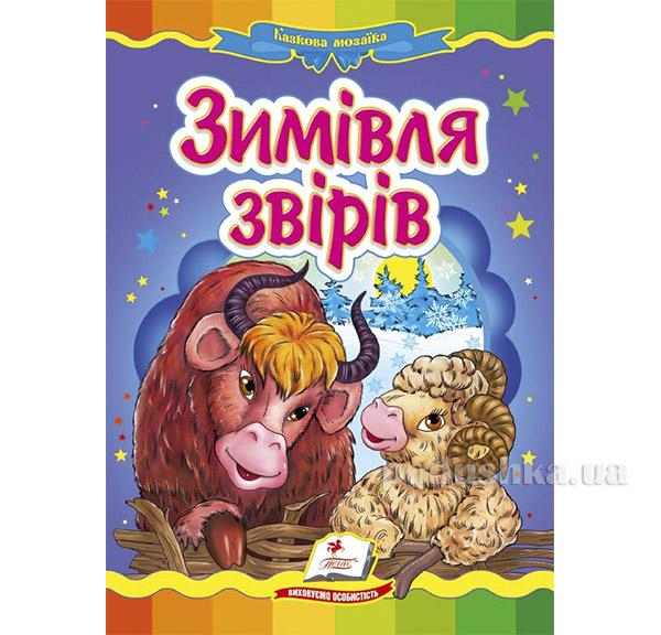 Книга детская Зимование зверей Пегас 12130372