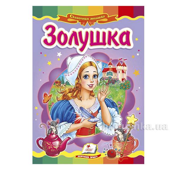 Книга детская Золушка Пегас 12166787