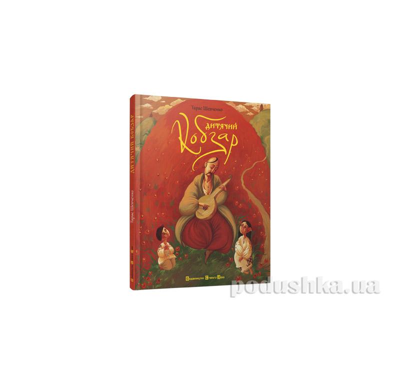 Книга Детский Кобзарь Старый Лев 9789662909944