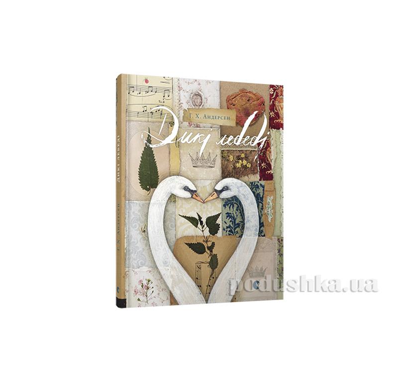 Книга Дикие лебеди Старый Лев 9786176792239