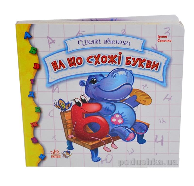 Книга для малыша Интересные азбуки: На что похожи буквы М14450У