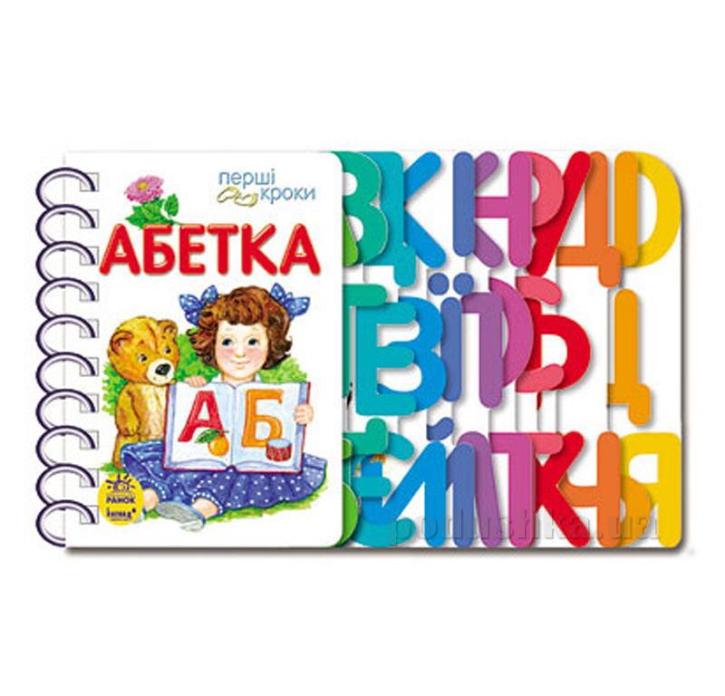 Книга для малыша Первые шаги 2013: Азбука К410003У