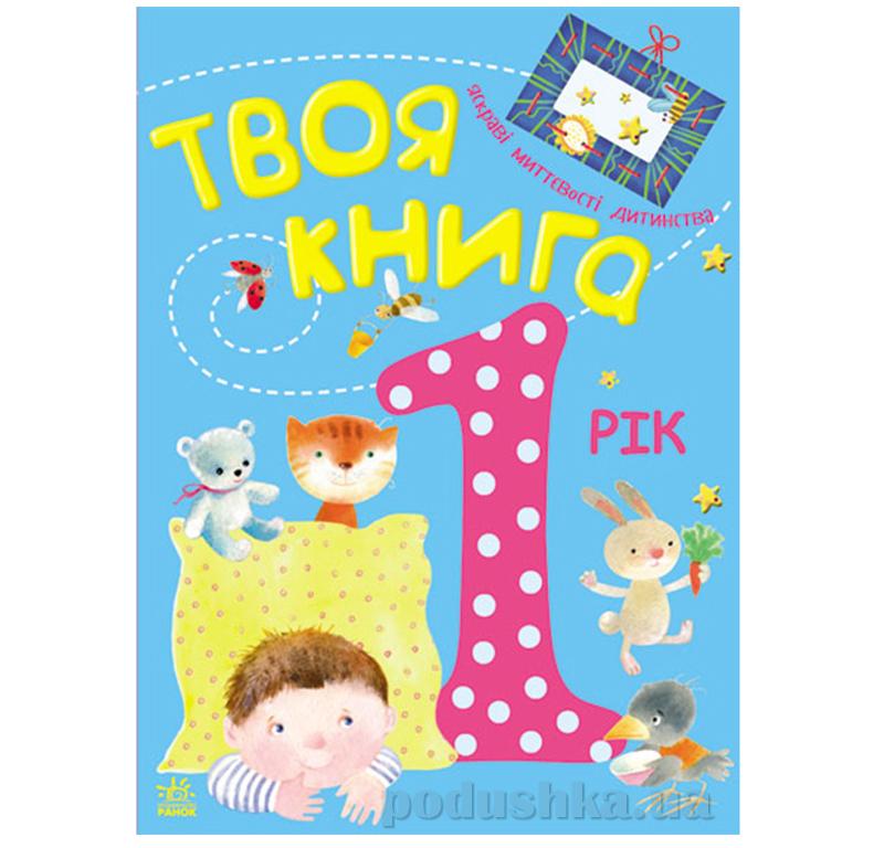 Книга для малыша Твоя книга: 1 год Ч119006У
