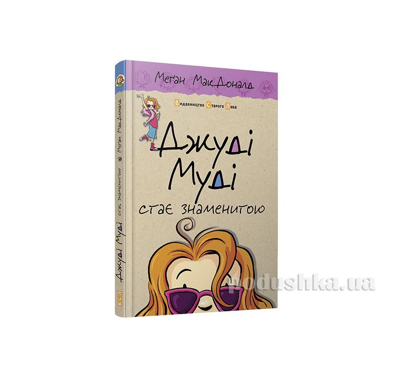 Книга Джуди Муди становится знаменитой Старый Лев 9786176792000