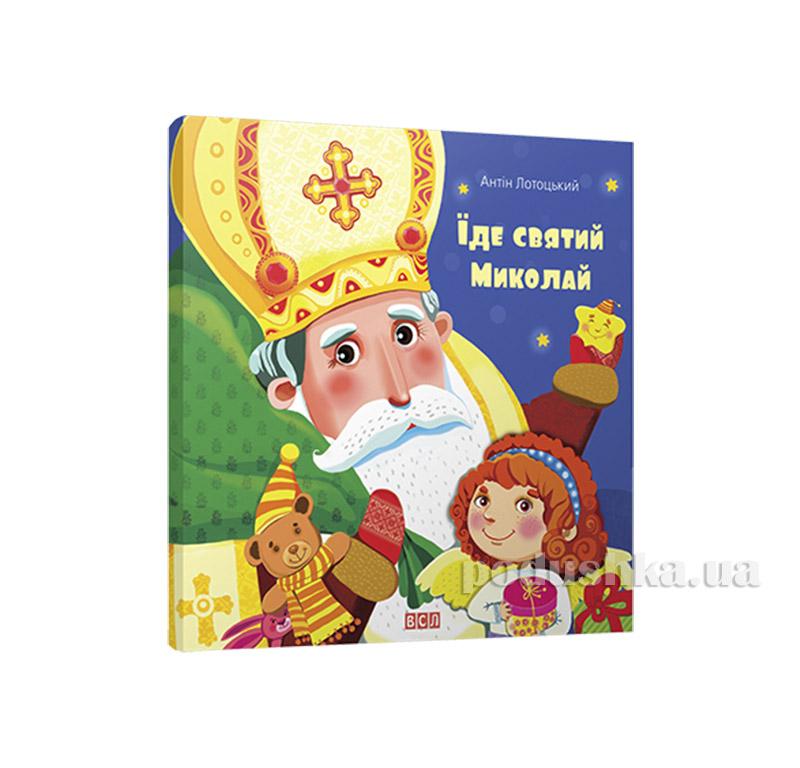 Книга Едет святой Николай Старый Лев 9786176791935