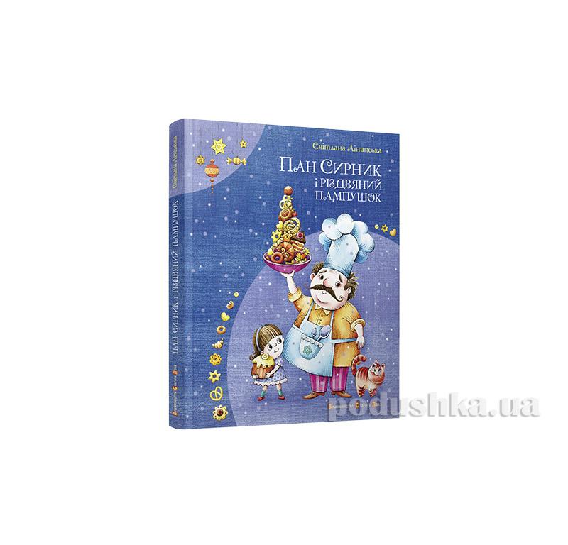 Книга Господин Сырник и рождественская пышка Старый Лев 9786176792024