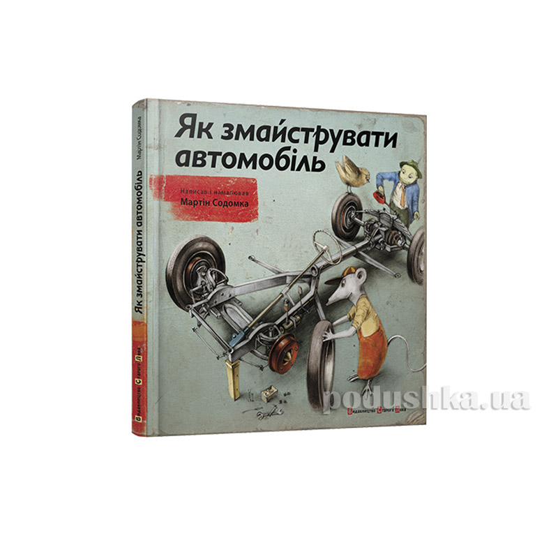 Книга Как смастерить автомобиль Старый Лев 9786176791195