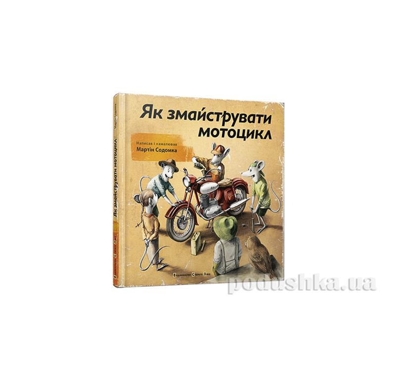 Книга Как смастерить мотоцикл Старый Лев 9786176792314