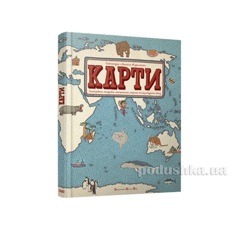 Книга Карты Иллюстрированное путешествие Старый Лев 9786176790631