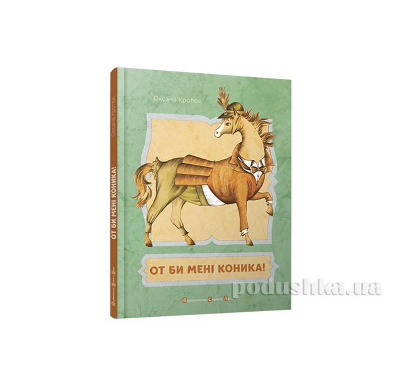 Книга Мне бы лошадку! Старый Лев 9786176791607