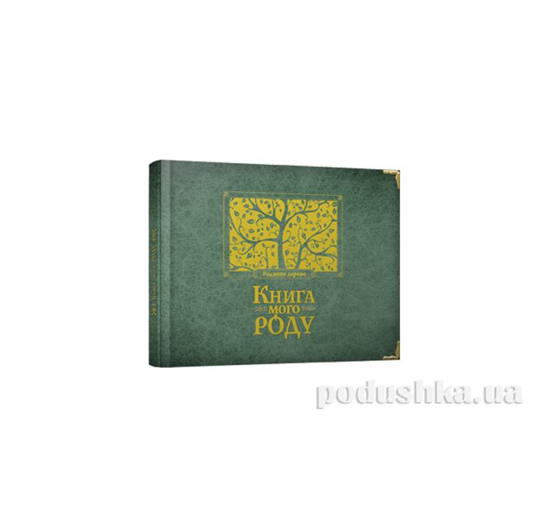 Книга моего рода зеленая Старый Лев 9789662909920