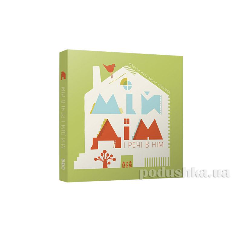 Книга Мой дом и вещи в нем Старый Лев 9786176791300