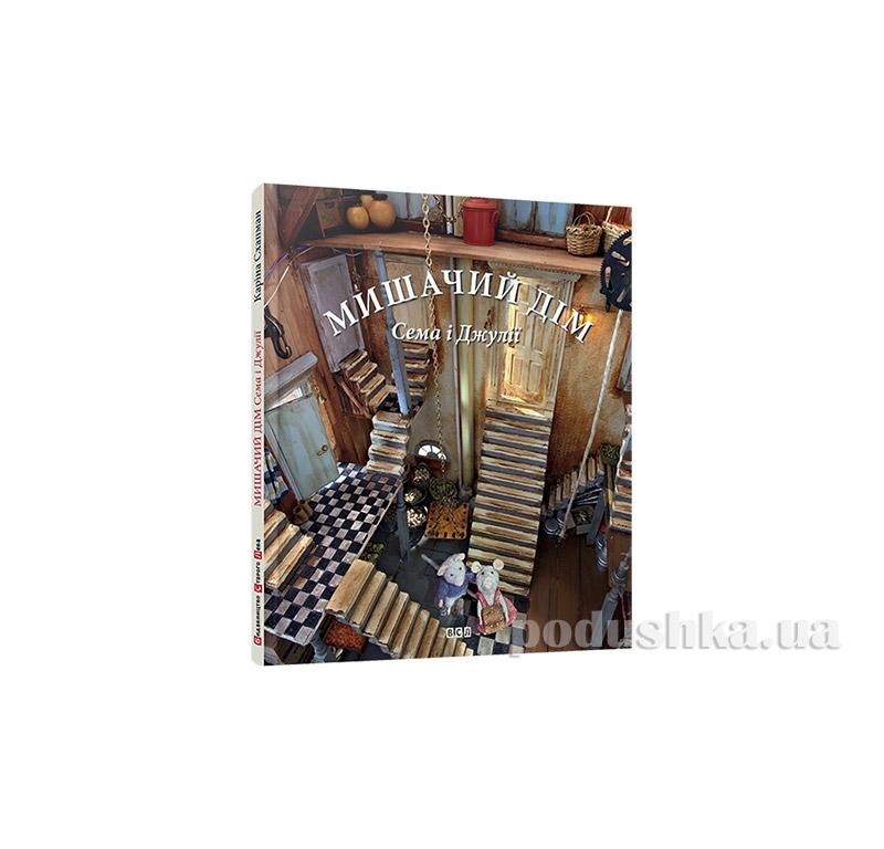 Книга Мышиный дом Сэма и Джулии Старый Лев 9786176791249