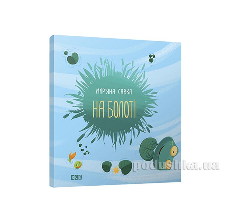 Книга На болоте Старый Лев 9786176791973