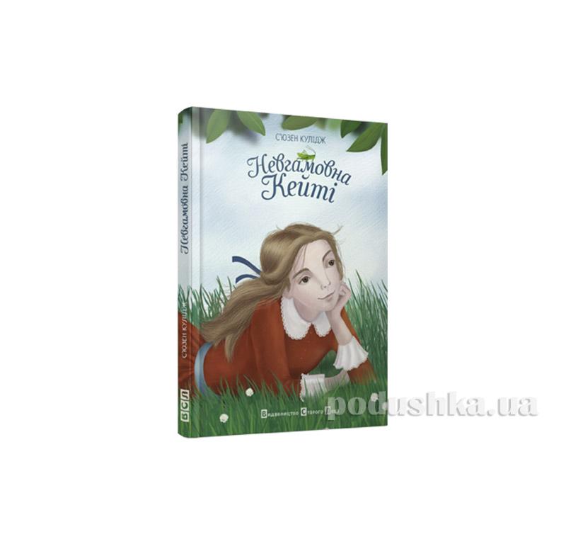 Книга Неугомонная Кейти Старый Лев 9786176790464