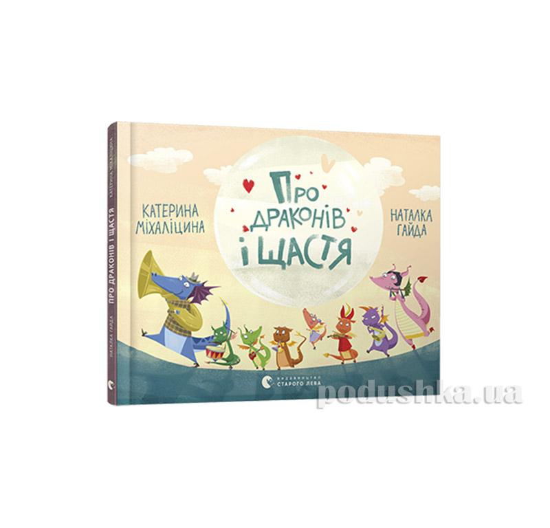 Книга О драконах и счастье Старый Лев 9786176792475