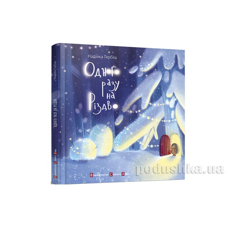 Книга Однажды на Рождество Старый Лев 9786176791041