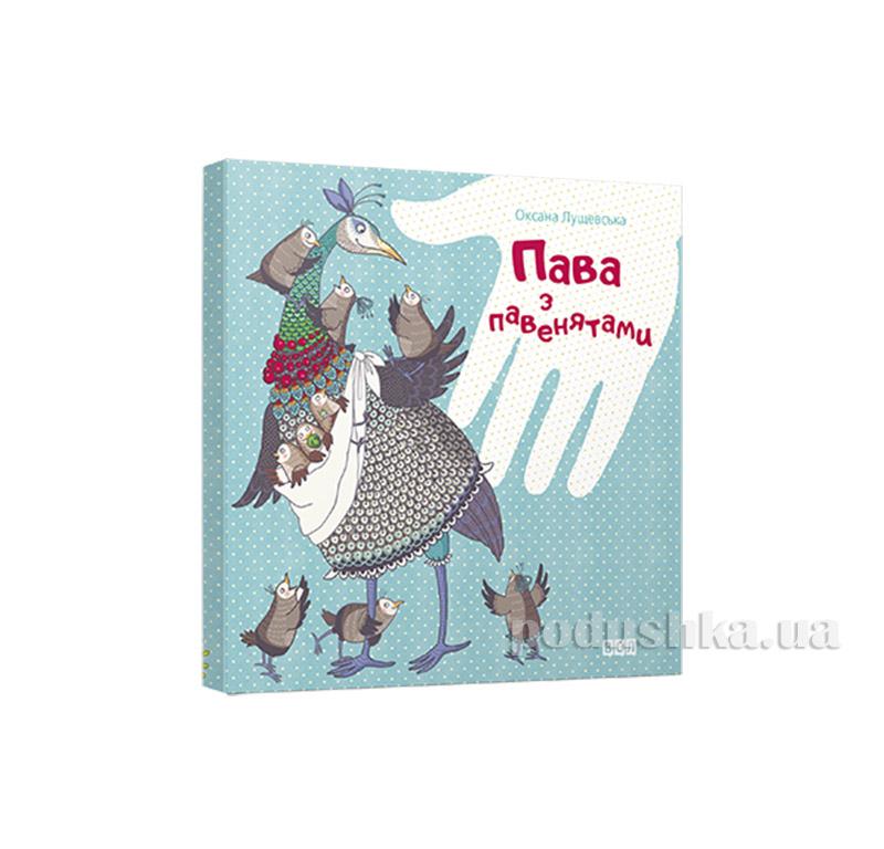 Книга Павлин с павлятами Старый Лев 9786176791959