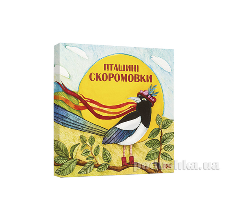 Книга Птичьи скороговорки Старый Лев 9786176791966