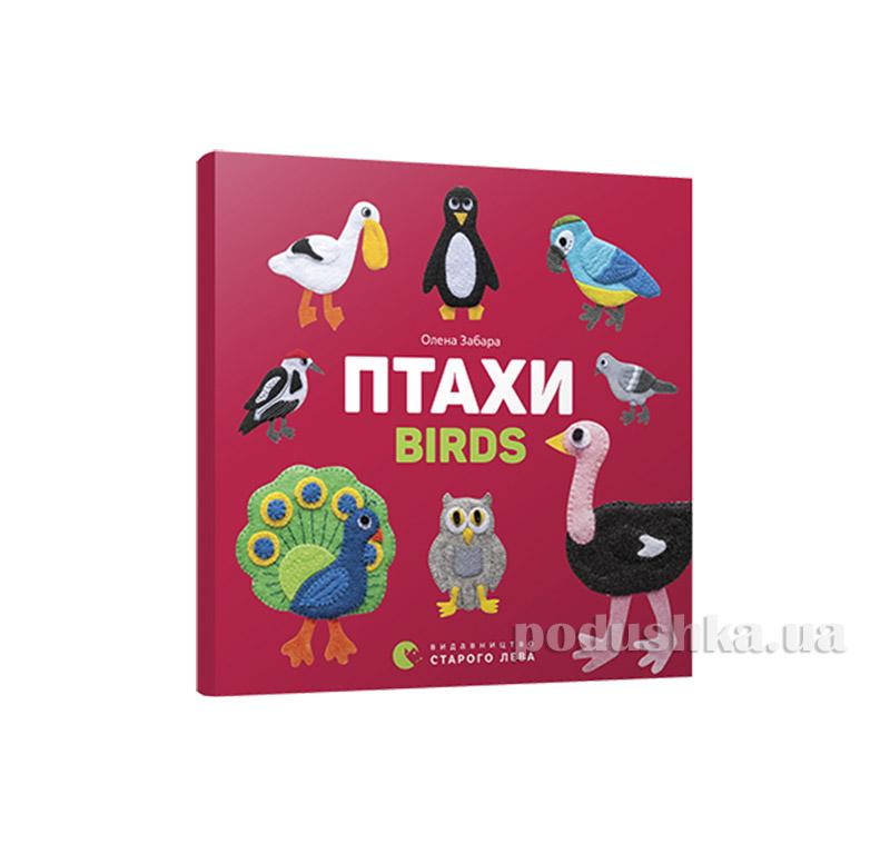 Книга Птицы Birds Старый Лев 9786176793120