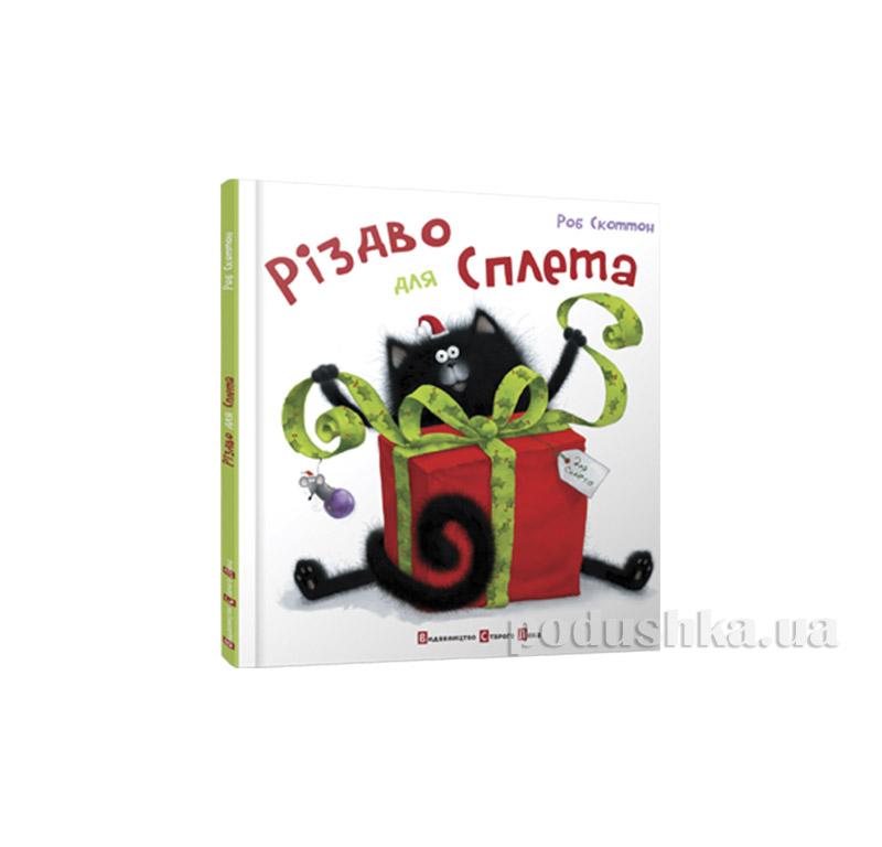 Книга Рождество для Сплета Старый Лев 9786176790389