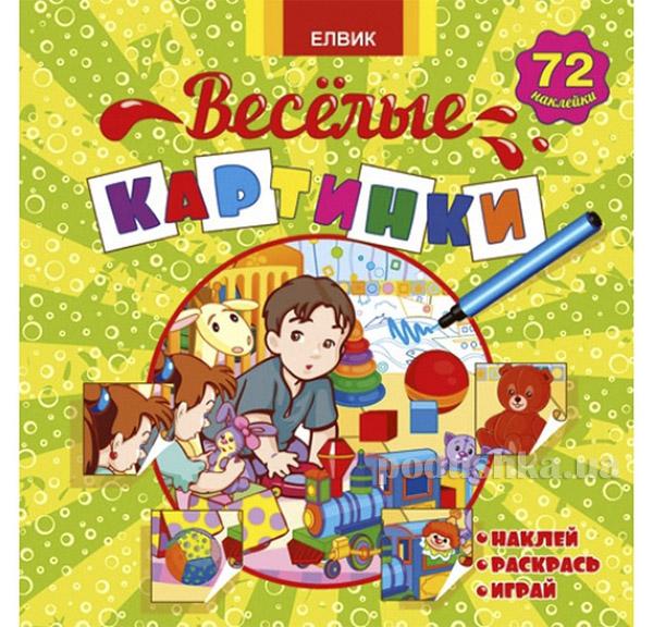 Книга с налепками Истории с налепками Веселые рисунки Книга 2 Элвик 12832167