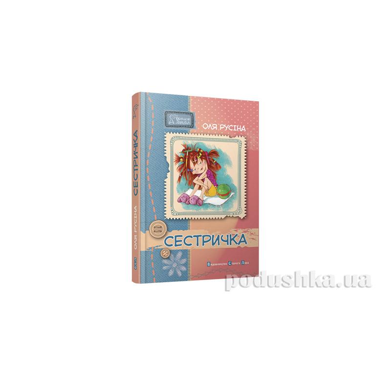 Книга Сестричка Старый Лев 9789662909715