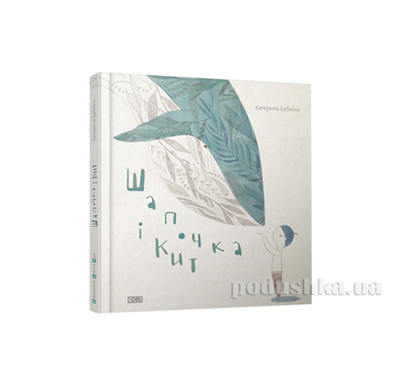Книга Шапочка и кит Старый Лев 9786176791515