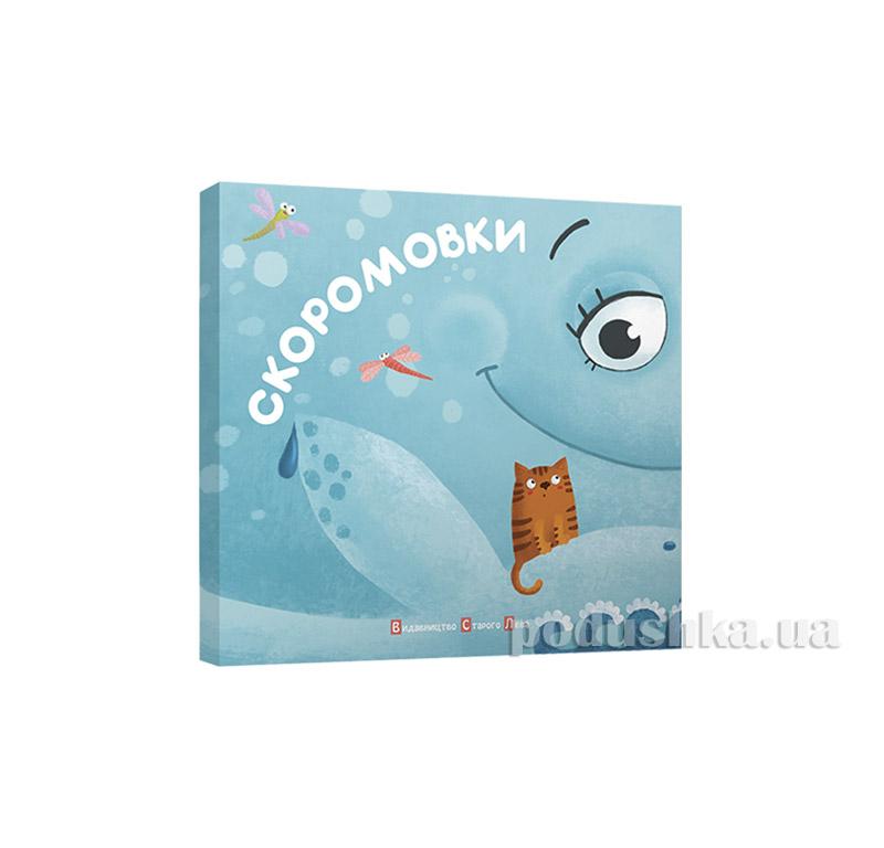 Книга Скороговорки Старый Лев 9786176791393