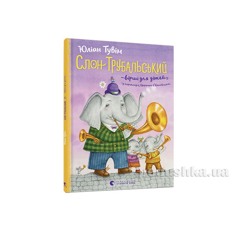 Книга Слон Трубальський Старый Лев 9786176792451