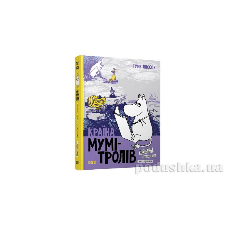 Книга Страна Муми - троллей Книга вторая Старый Лев 9789668476013