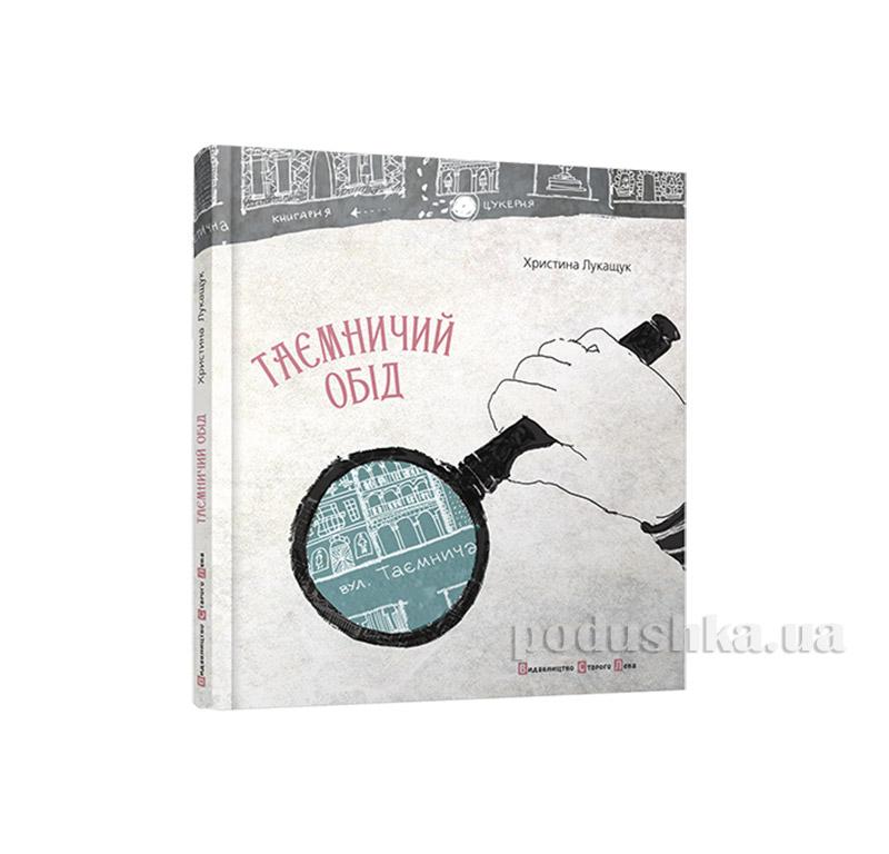 Книга Таинственный обед Старый Лев 9786176791614
