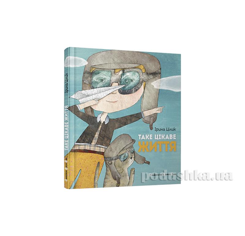 Книга Такая интересная жизнь Старый Лев 9786176791263