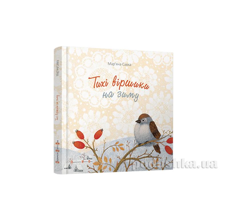 Книга Тихие стихи на зиму Старый Лев 9786176792031