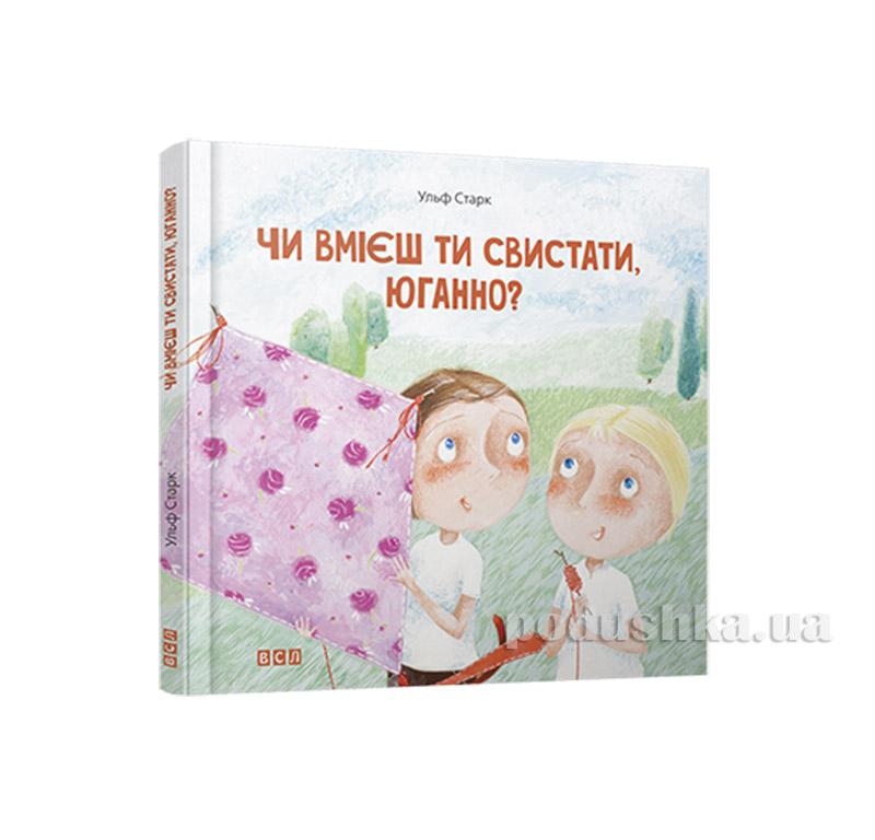Книга Умеешь ли ты свистеть, Юганно Старый Лев 9786176792154