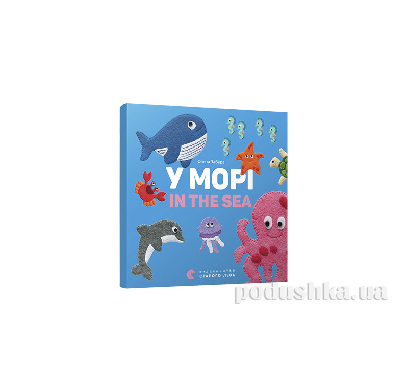 Книга В море. In the sea Старый Лев 9786176793168