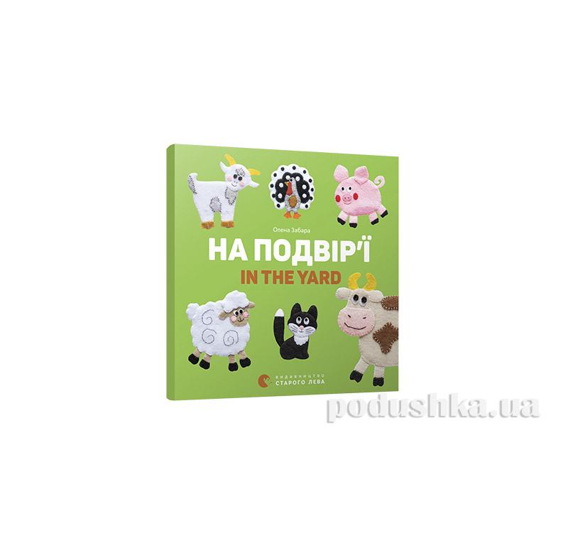 Книга Во дворе. In the yard Старый Лев 9786176793144
