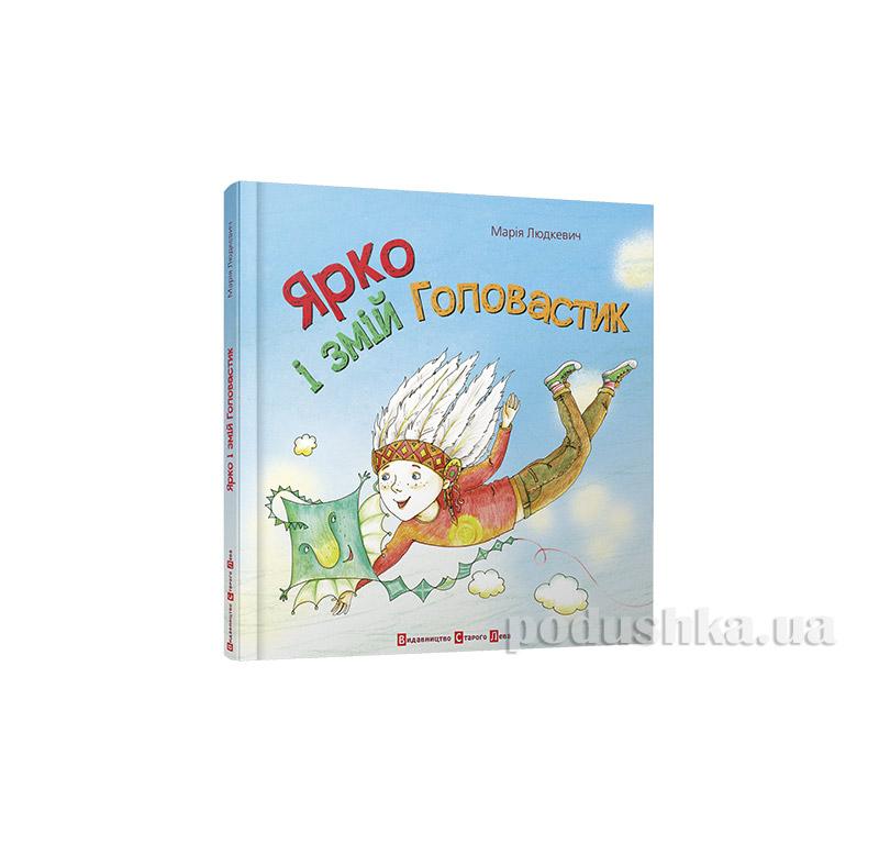 Книга Ярко и змей Головастик Старый Лев 9786176791072