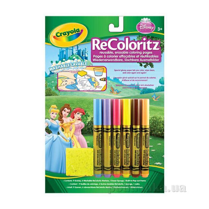 Книга-раскраска с фломастерами и волшебным ластиком Crayola Принцессы
