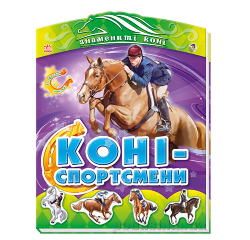 Книга-раскраска знаменитые лошади: Кони-спортсмены А17064У