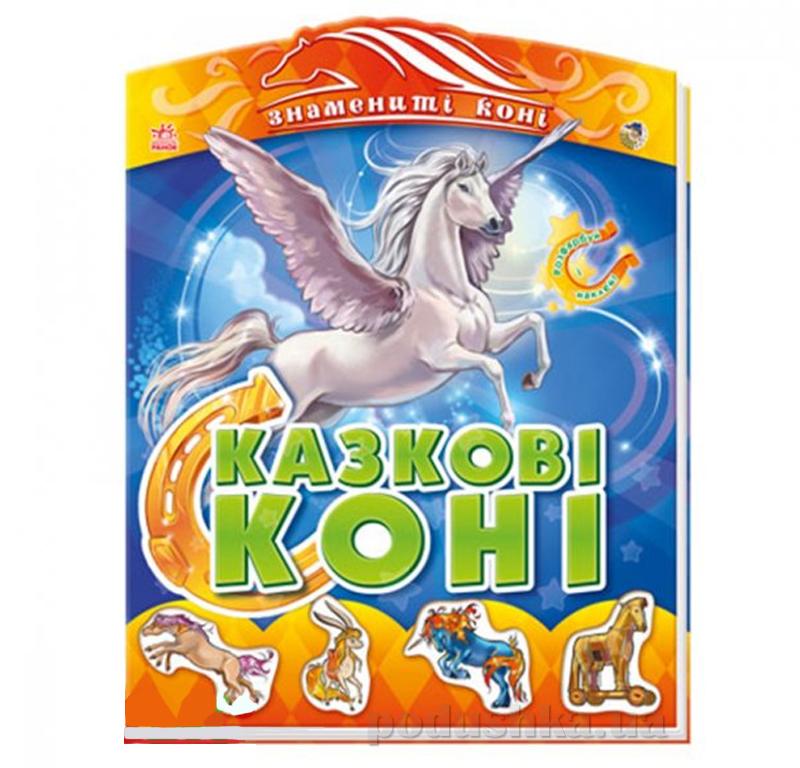 Книга-раскраска знаменитые лошади: Сказочные лошади А17066У