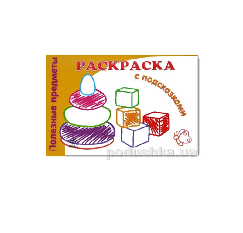 Книга-разрисовка с подсказками: Полезные предметы К253011Р