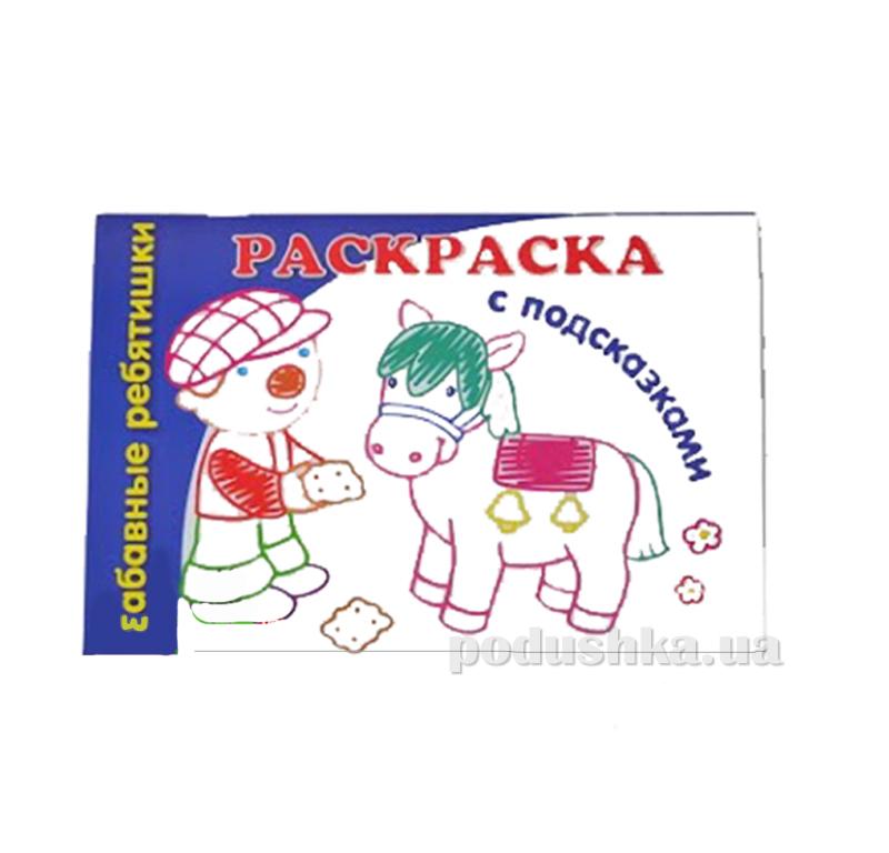 Книга-разрисовка с подсказками: Забавные ребятишки К253010Р