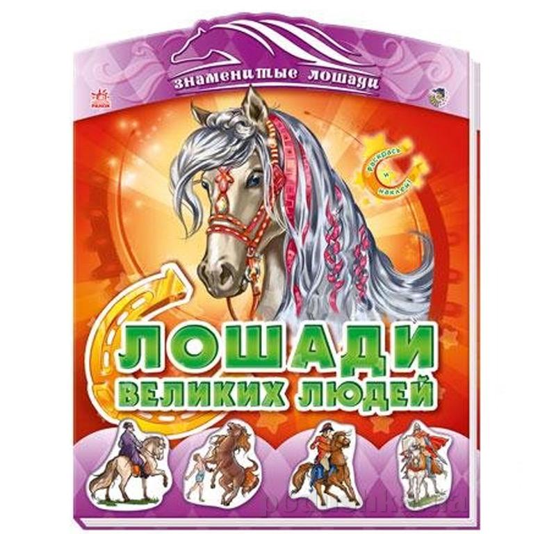 Книга-раскраска знаменитые лошади: Лошади великих людей А17061Р