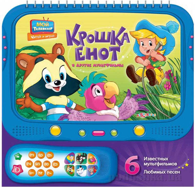 Книжка Азбукварик Крошка Енот 978-5-402-01397-1