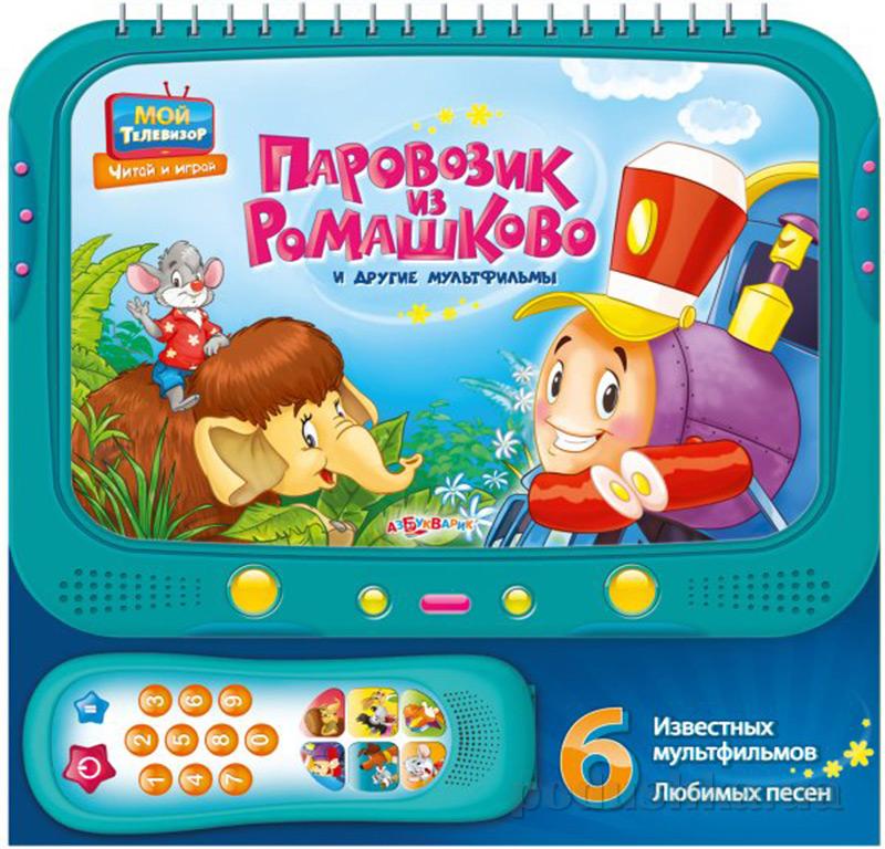 Книжка Азбукварик Паровозик из Ромашково 978-5-402-01392-6